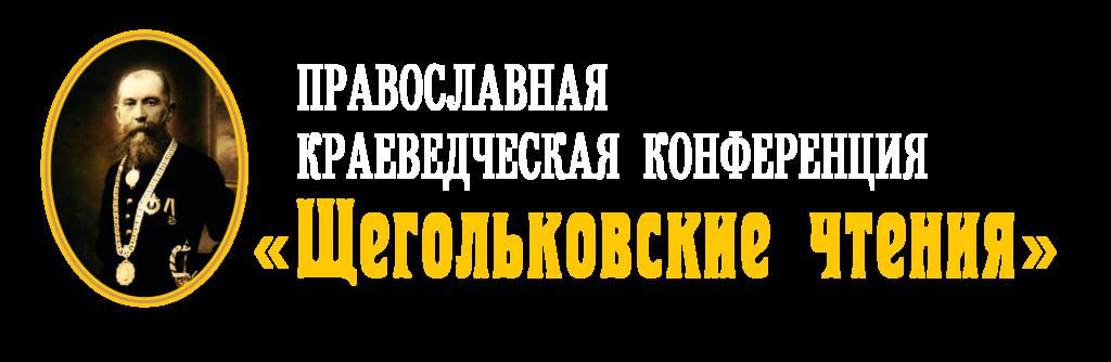 Православная краеведческая конференция «Щегольковские чтения»